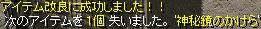 0322IF神秘2結果