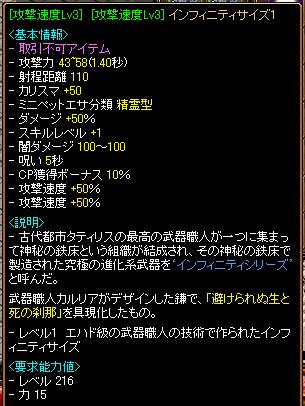 0322W速度鎌