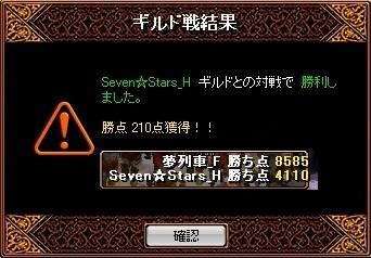 03290328Seven☆Stars