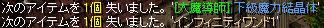 0609下級10結果