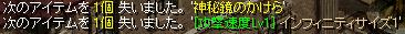 0609神秘2結果