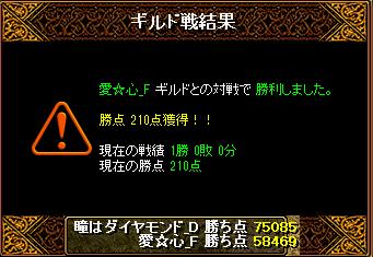 20140420 愛☆心_F様 結果