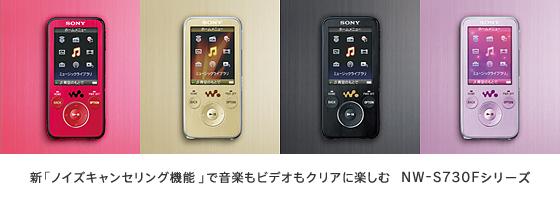 NW-S730F_series.jpg