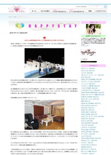 ラブホテル評論家-日向琴子のハッピーステイ-_-日向琴子(ひゅうがことこ)-_-ラブホテル・ラブホ検索-ハッピー・ホテル