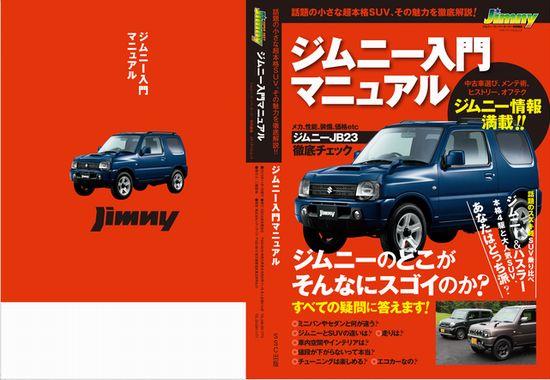 JIMNY2014july-p1.jpg