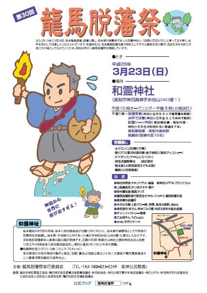 14-03-07龍馬脱藩祭