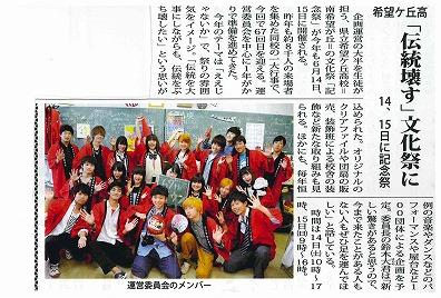 記念祭2014 タウンニュース