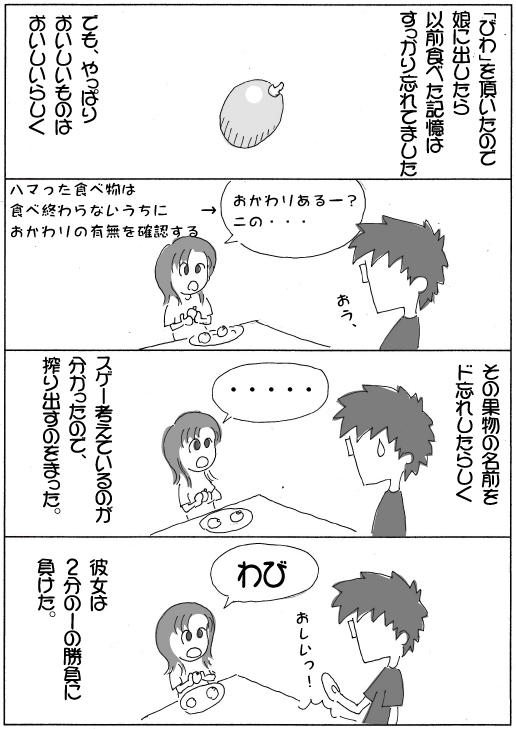 びわ201406