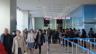 16Fハルカス300展望台エントランス
