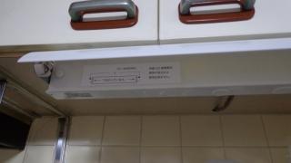 キッチン用 蛍光灯使用禁止表示