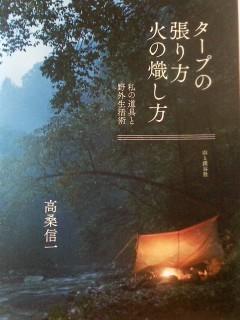 高桑さんの本