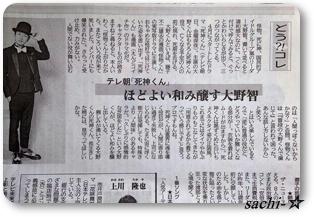 神奈川新聞☆