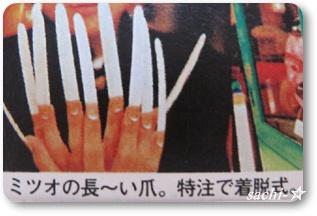 ミツオの爪