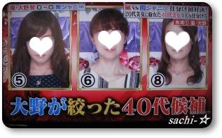 40代候補☆