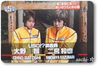 USO!!ジャパン☆