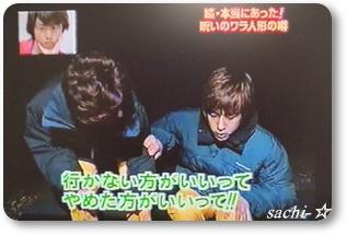 USO!!ジャパン3☆