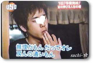 USO!!ジャパン4☆