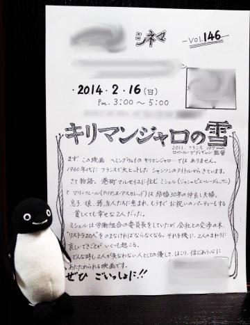 20140216-映画会 (1)-加工
