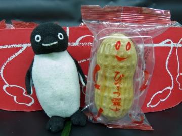 20140219-ぴーなっつ最中とぴーなっつ饅頭 (12)-加工