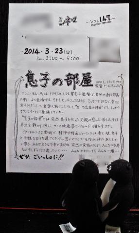 20140323-映画会 (8)-加工