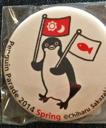 20140401-ペンギンパレード-加工