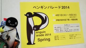 20140406-ペンギンパレード (7)-加工