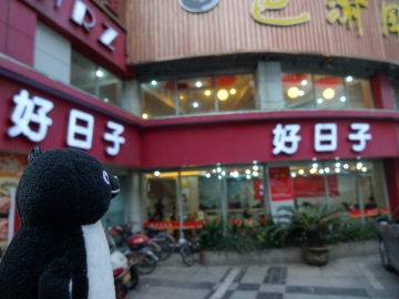 20140409-上海 (18)