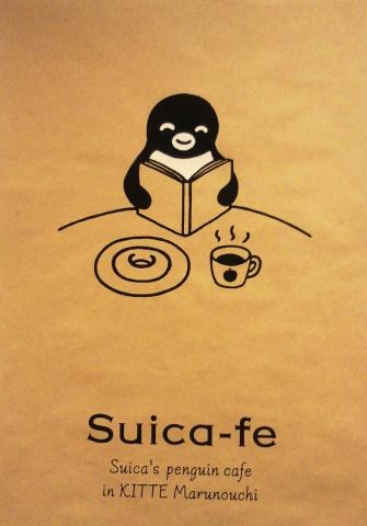 20140405-Suica-fe (3)-加工