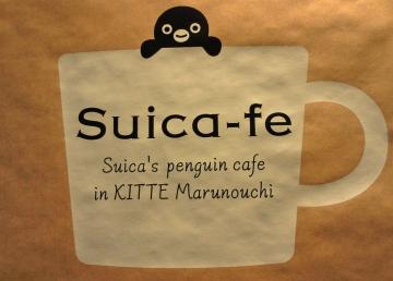 20140405-Suica-fe (5)-加工