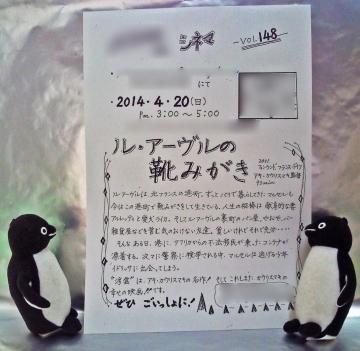 20140420-映画会-加工