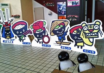 20140505-ICOCA ペンギンさんより (1)-加工