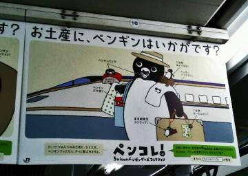 20140511-ICOCA ペンギンさんより (2)-加工
