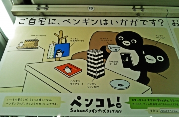 20140511-ICOCA ペンギンさんより (3)-加工
