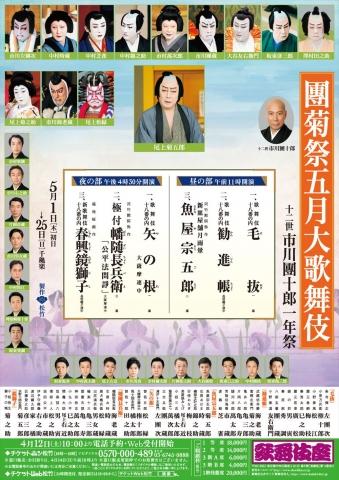 2014 年 團菊祭五月大歌舞伎