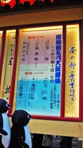 20140517-歌舞伎座 (7)-加工