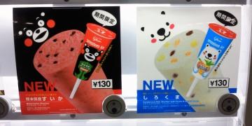 20140608-アイス (1)-加工