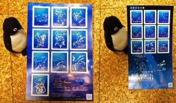 20140707-星座の切手 (3) (4)-加工