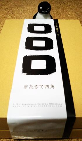 20140706-またきて四角 (14)-加工