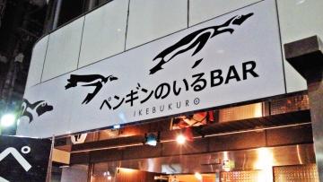 20140713-ペンギンのいる Bar (43)-加工