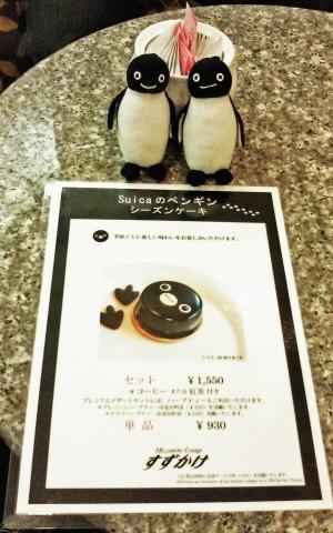 20140705-ペンギンケーキ (7)-加工