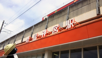 20140721-鹿島神宮駅 (5)