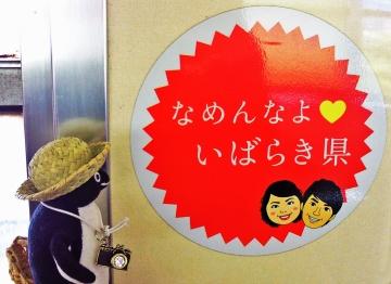 20140721-行きの鹿島臨海線 (7)-加工