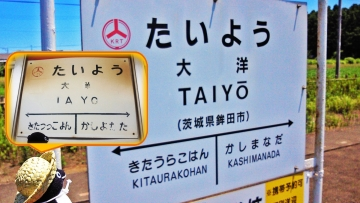 20140721-行きの鹿島臨海線 (9)-加工