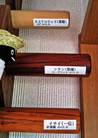 20140721-麺棒 (8)-加工