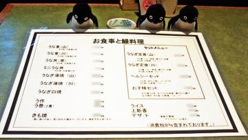 20140817-うなぎ (12)-加工