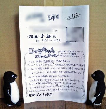 20140824-映画会-加工