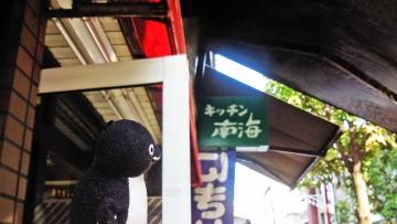 20140906-キッチン南海 (1)-加工