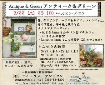 2014 3月イベント広告web様jpg
