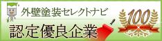 gaiheki_234-60_2[1]