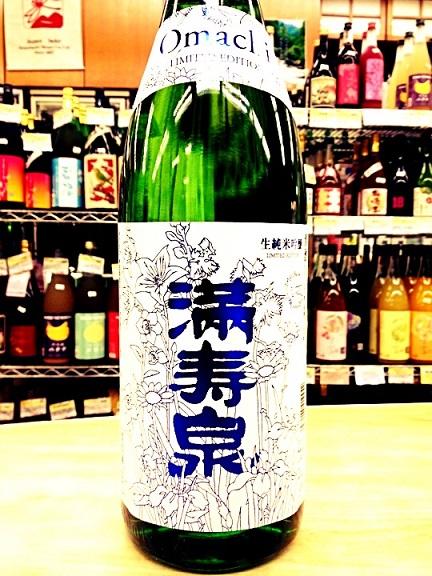 満寿泉 雄町 Limited Edition